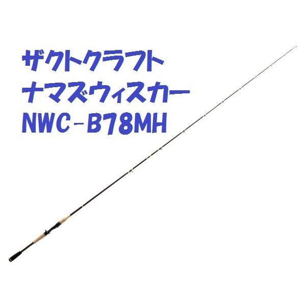 ザクトクラフト ナマズウィスカー NWC-B78MH  /Zact craft NAMAZU WHISKER