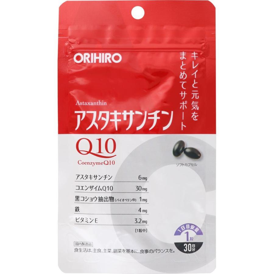 オリヒロプランデュ アスタキサンチンQ10 30粒|matsumotokiyoshi