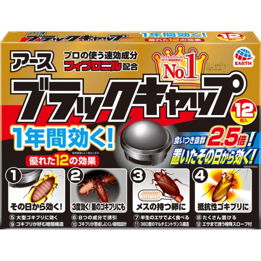 アース製薬 ブラックキャップ 12個入 (医薬部外品) matsumotokiyoshi