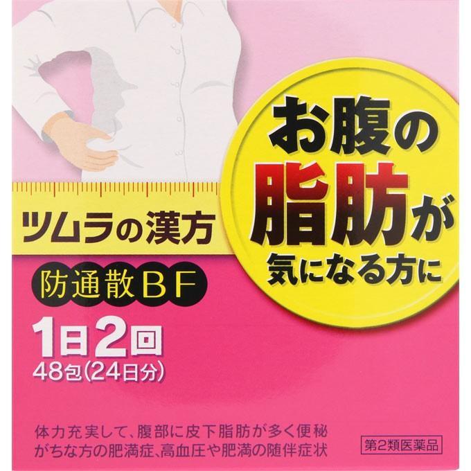 ツムラ ツムラ漢方防風通聖散エキス顆粒 48包【第2類医薬品】|matsumotokiyoshi