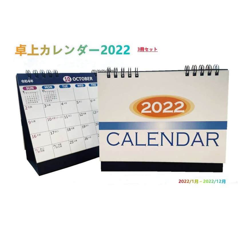 卓上カレンダー 2021年 1月始まり 3冊セット メール便送料無料|matsumura