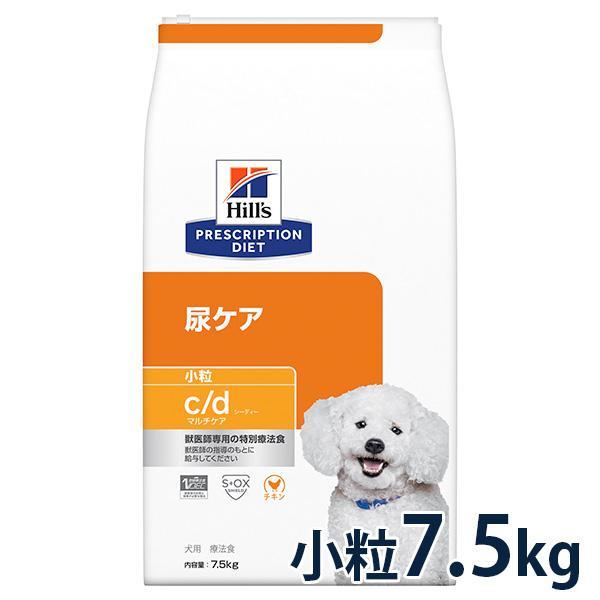 C:ヒルズ 犬用 c/d マルチケア 尿ケア チキン 小粒 7.5kg 賞味期限:2022/02/28以降(02月現在)