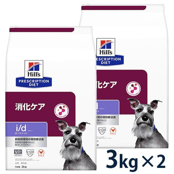 C:ヒルズ 犬用 i/d ローファット 消化ケア チキン 3kg 2袋セット 賞味期限:2022/05/31以降(02月現在)