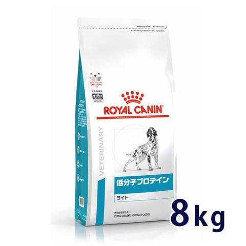 C:ロイヤルカナン 犬用 低分子プロテイン ライト 8kg 療法食 賞味期限:2022/02/15以降(02月現在)