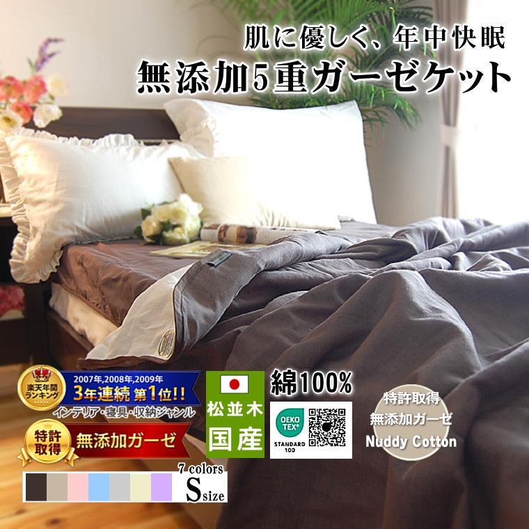 5重 ガーゼケット シングル 140×210cm  カラー 7色 無添加ガーゼ タオルケット 吸水速乾 綿100% 日本製 松並木 敏感肌 アトピー 丸洗いOK エコテックス認証 matsunamiki