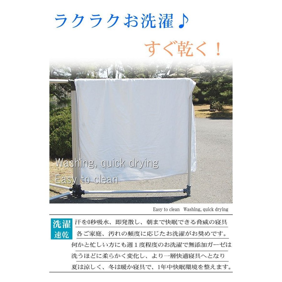 5重 ガーゼケット シングル 140×210cm  カラー 7色 無添加ガーゼ タオルケット 吸水速乾 綿100% 日本製 松並木 敏感肌 アトピー 丸洗いOK エコテックス認証 matsunamiki 11