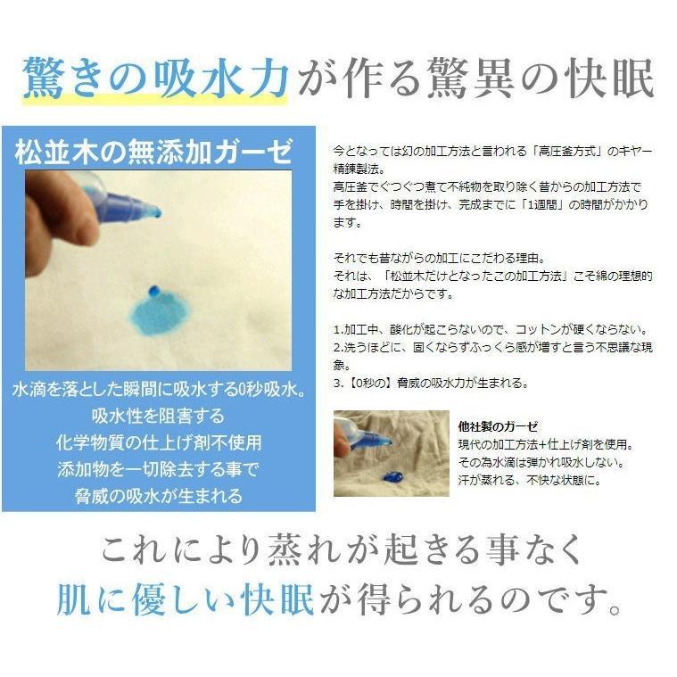 5重 ガーゼケット シングル 140×210cm  カラー 7色 無添加ガーゼ タオルケット 吸水速乾 綿100% 日本製 松並木 敏感肌 アトピー 丸洗いOK エコテックス認証 matsunamiki 12
