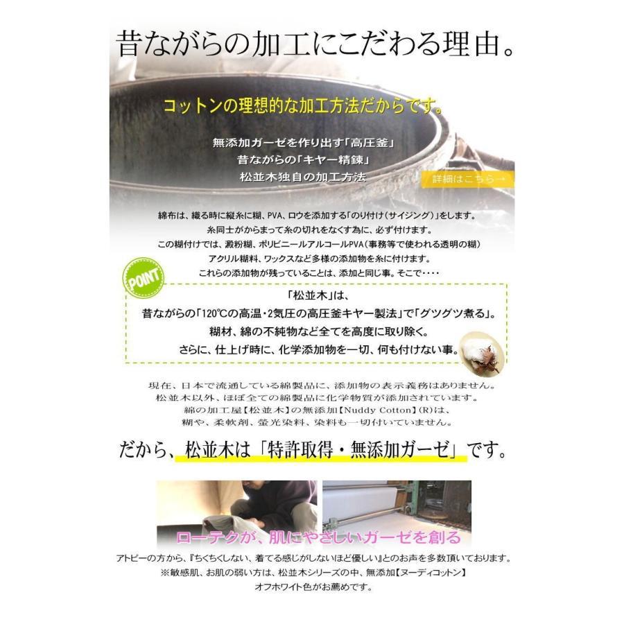 5重 ガーゼケット シングル 140×210cm  カラー 7色 無添加ガーゼ タオルケット 吸水速乾 綿100% 日本製 松並木 敏感肌 アトピー 丸洗いOK エコテックス認証 matsunamiki 13