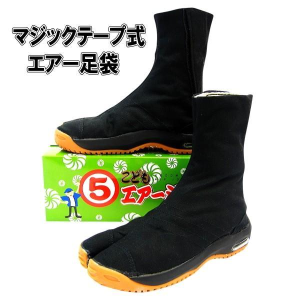 子供エアージョグ足袋(黒)マジックテープ式 株式会社丸五・マルゴ|matsuriya-sonami