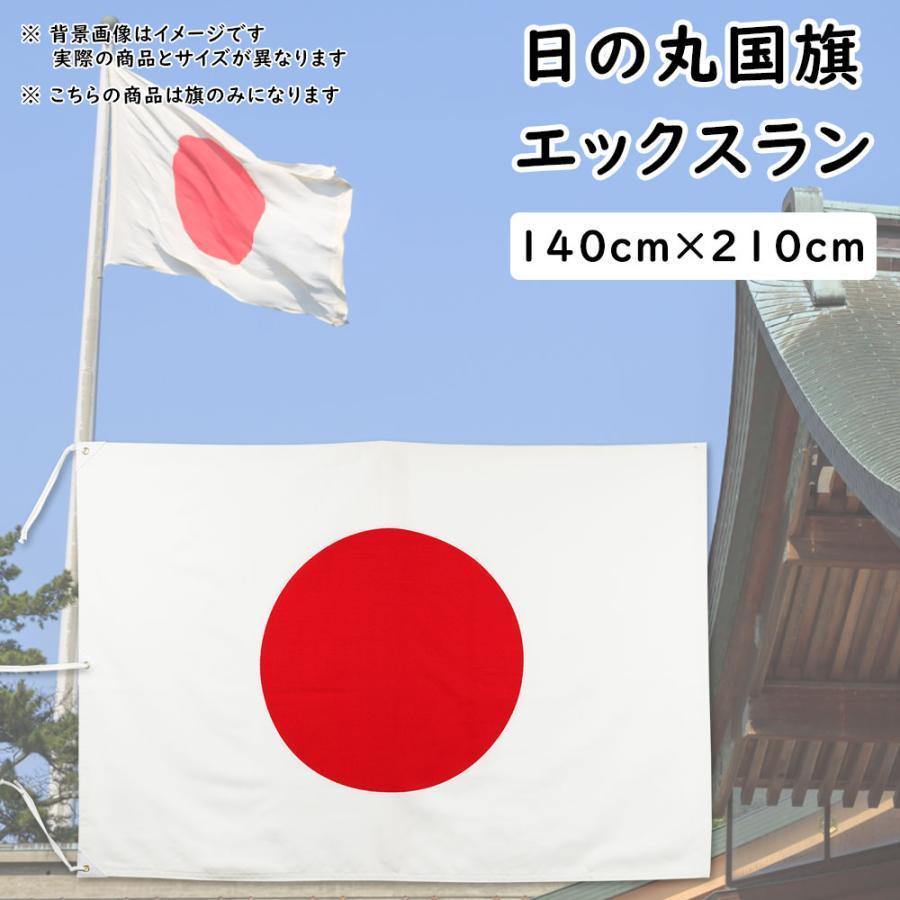 <送料無料> 日の丸国旗(日本国旗)サイズ 約140cm×210cmエックスラン