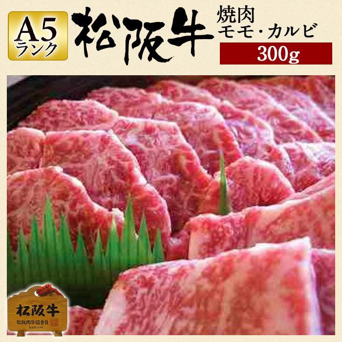 肉 松阪牛 ギフト 焼肉用 モモ・カルビ セット 300g もも肉 ヘルシー 国産 和牛 お祝い 牛肉 冷蔵 ブランド牛 グルメ 堀坂産 matsusakaniku