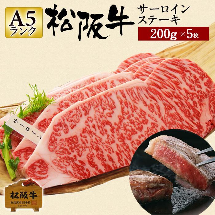 肉 松阪牛 ギフト A5ランク サーロインステーキ 200g 5枚 国産 和牛 お祝い 牛肉 冷蔵 ブランド牛 グルメ 堀坂産