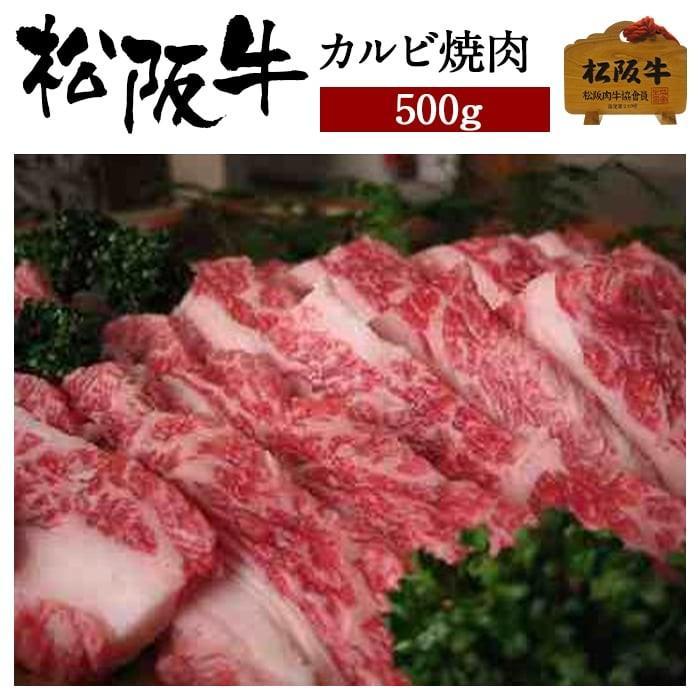 松阪牛 焼肉 カルビ 500g 国産 和牛 お祝い 牛肉 冷蔵 ブランド牛 グルメ 堀坂産 matsusakaniku