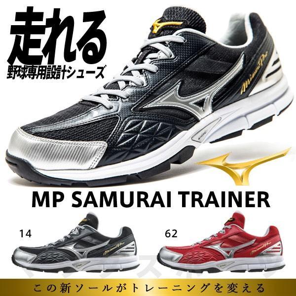 【ミズノプロ】サムライトレーナー 11GT1502 トレーニングシューズ 野球