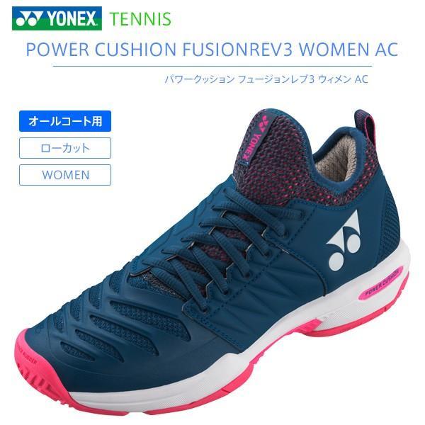 ヨネックス テニスシューズ パワークッション フュージョンレブ3 ウィメン AC SHTF3LAC-675