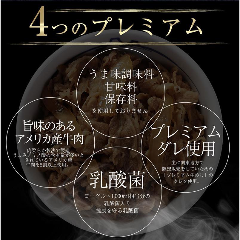 (冷凍) 松屋 乳酸菌入り牛めし10食(プレミアム仕様) 牛丼 牛肉 冷凍|matsuyafoodcourt2|04