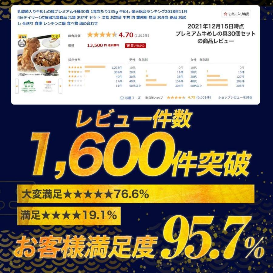 (冷凍) 松屋 乳酸菌入り牛めし10食(プレミアム仕様) 牛丼 牛肉 冷凍|matsuyafoodcourt2|07