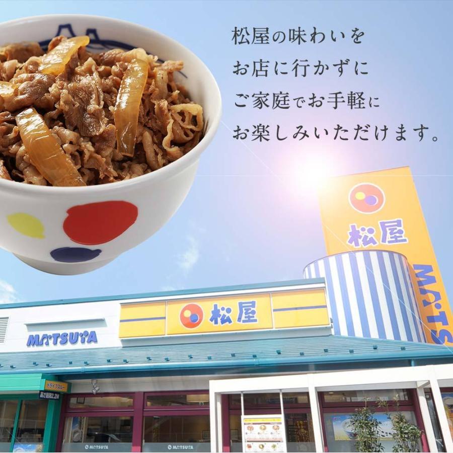 (冷凍) 松屋 乳酸菌入り牛めし10食(プレミアム仕様) 牛丼 牛肉 冷凍|matsuyafoodcourt2|08
