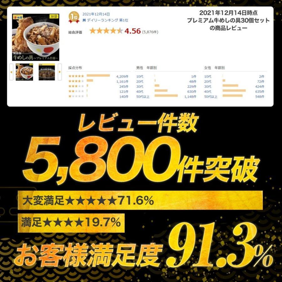 牛丼 牛丼の具 松屋 牛めしの具(プレミアム仕様) 30個 牛肉 送料無料 肉 絶品 レンジ 簡単調理 仕送り 業務用 食品 おかず お弁当 冷凍 子供 お取り寄せ matsuyafoodcourt2 07