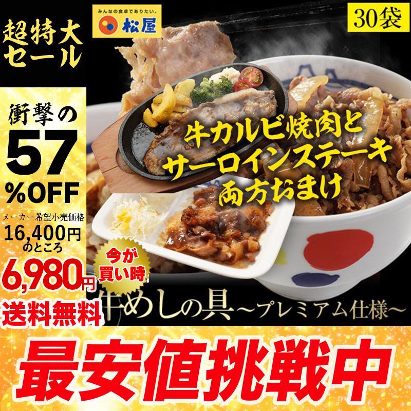 レシピ 牛 松屋 丼