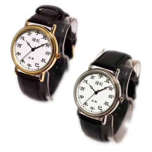 珍しい干支表示 腕時計