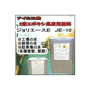 アイカ工業 ジョリエースE JE-10   15Kセット