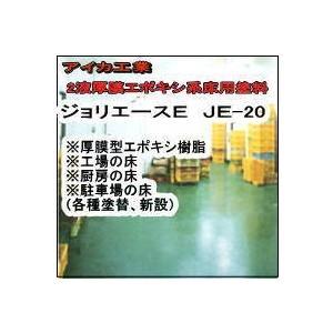 アイカ工業 ジョリエースE JE-20   15Kセット