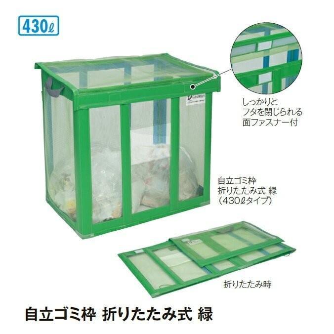 ゴミ収集庫 自立ゴミ枠 折りたたみ式 緑 430L テラモト DS-261-001-1 ゴミ箱 ゴミ回収 代引き決済不可 個人様宅配送不可 法人様のみ