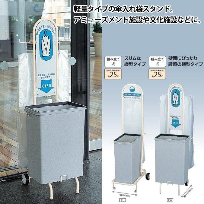 業務用 傘入れ袋スタンド 横型タイプ 約25L 約25L 山崎産業 YA-63L-ID 雨 オフィス レストラン 店舗