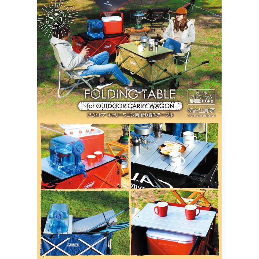 MAULBEERE/マルビーレ FOLDING TABLE サンドベージュ アウトドアキャリーワゴン用 折り畳みテーブル 超軽量1.6Kg 汎用 アウトドアワゴンテーブル キャリーカート maulbeere 13