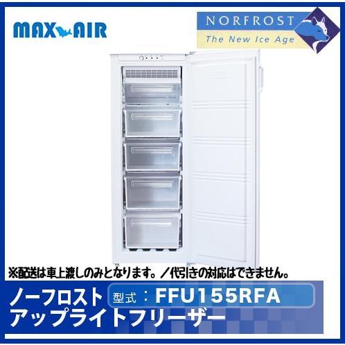 ノーフロスト アップライトフリーザー FFU155RFA
