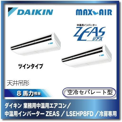 ダイキン 業務用中温用エアコン/中温用インバーターZEAS 天井吊形/LSEHP8FD/8馬力/ツインタイプ/冷房専用
