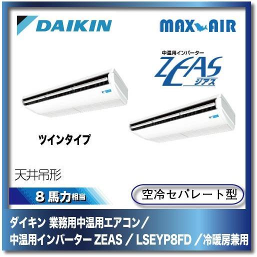 ダイキン 業務用中温用エアコン/中温用インバーターZEAS 天井吊形/LSEYP8FD/8馬力/ツインタイプ/冷暖房兼用