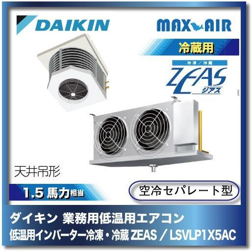 ダイキン 業務用低温用エアコン/低温用インバーター冷凍・冷蔵ZEAS 天井吊形/LSVLP1X5AC/1.5馬力/冷蔵 ホットガス