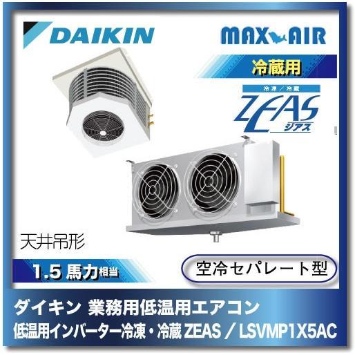 ダイキン 業務用低温用エアコン/低温用インバーター冷凍・冷蔵ZEAS 天井吊形/LSVMP1X5AC/1.5馬力/冷蔵 オフサイクル