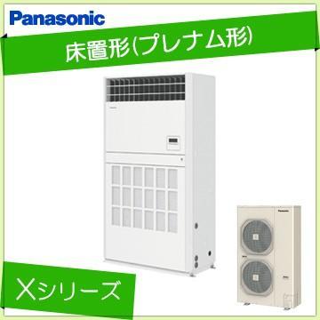 パナソニック 業務用エアコン /床置形(プレナム形) Xシリーズ /標準モデル /シングル P224 8馬力 /三相200V /