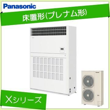 パナソニック 業務用エアコン /床置形(プレナム形) Xシリーズ /標準モデル /シングル P280 10馬力 /三相200V /