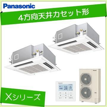 パナソニック 業務用エアコン /4方向天井カセット形 Xシリーズ /標準モデル /同時ツイン P280 10馬力 /三相200V /ワイヤードリモコン /