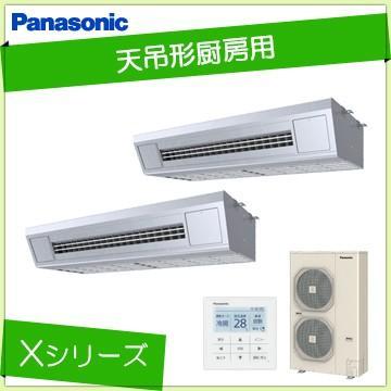 パナソニック 業務用エアコン /天吊形厨房用 Xシリーズ /標準モデル /同時ツイン P280 10馬力 /三相200V /ワイヤードリモコン /