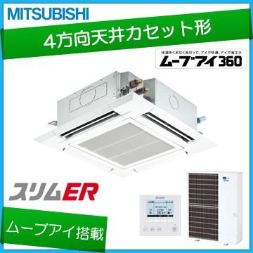 三菱電機 業務用エアコン /4方向天井カセット形 標準パネル /スリムER /標準シングル P160 6馬力 /三相200V /ワイヤードリモコン /