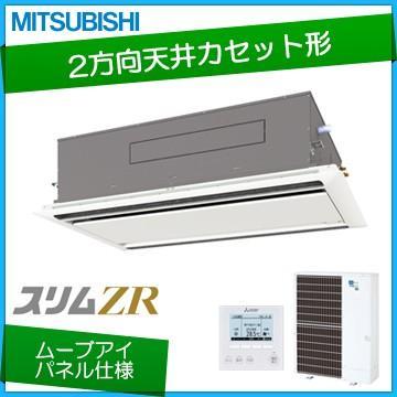 三菱電機 業務用エアコン /2方向天井カセット形 /ムーブアイパネル /スリムZR /標準シングル P160 6馬力 /三相200V /ワイヤードリモコン /