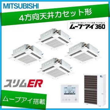 三菱電機 業務用エアコン /4方向天井カセット形 標準パネル /スリムER /同時フォー(ダブルツイン) P224 8馬力 /三相200V /ワイヤードリモコン /