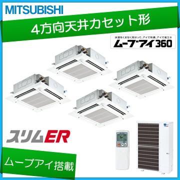 三菱電機 業務用エアコン /4方向天井カセット形 /ムーブアイセンサーパネル /スリムER /同時フォー(ダブルツイン) P280 10馬力 /三相200V /ワイヤレスリモコン /