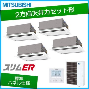 三菱電機 業務用エアコン /2方向天井カセット形 標準パネル /スリムER /同時フォー(ダブルツイン) P280 10馬力 /三相200V /ワイヤードリモコン /