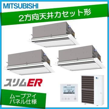 三菱電機 業務用エアコン /2方向天井カセット形 /ムーブアイパネル /スリムER /同時トリプル P224 8馬力 /三相200V /ワイヤードリモコン /