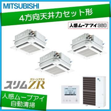 三菱電機 業務用エアコン /4方向天井カセット形 人感ムーブアイ /スリムZR クリーンプラス /同時トリプル P160 6馬力 /三相200V /ワイヤードリモコン /