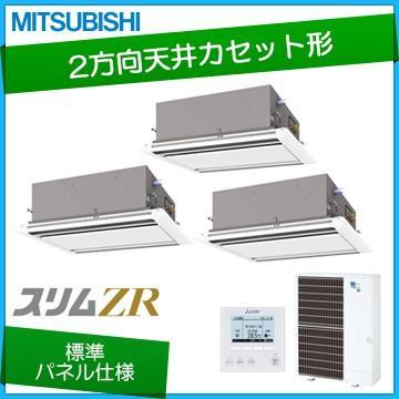 三菱電機 業務用エアコン /2方向天井カセット形 標準パネル /スリムZR /同時トリプル P160 6馬力 /三相200V /ワイヤードリモコン /