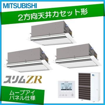 三菱電機 業務用エアコン /2方向天井カセット形 /ムーブアイパネル /スリムZR /同時トリプル P224 8馬力 /三相200V /ワイヤードリモコン /