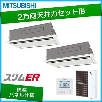 三菱電機 業務用エアコン /2方向天井カセット形 標準パネル /スリムER /同時ツイン P224 8馬力 /三相200V /ワイヤードリモコン /