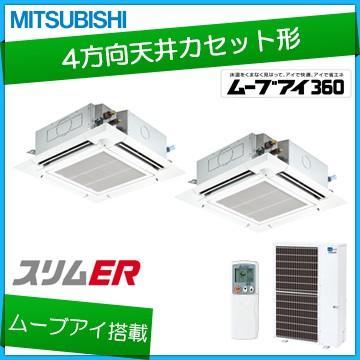 三菱電機 業務用エアコン /4方向天井カセット形 /ムーブアイセンサーパネル /スリムER /同時ツイン P280 10馬力 /三相200V /ワイヤレスリモコン /